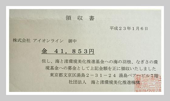 2011年01月06日 海の羽根募金