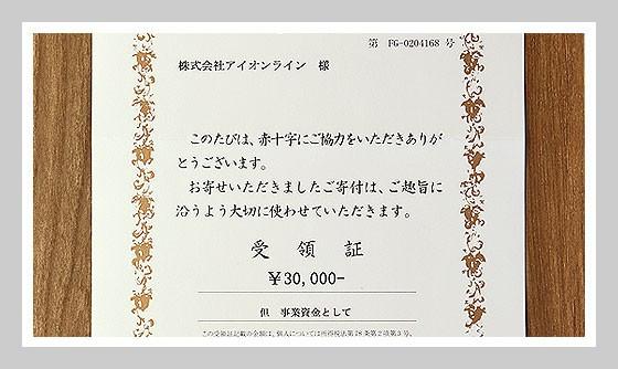 2015年09月11日 日本赤十字社