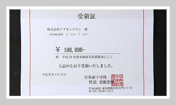 2016年04月16日 日本赤十字社