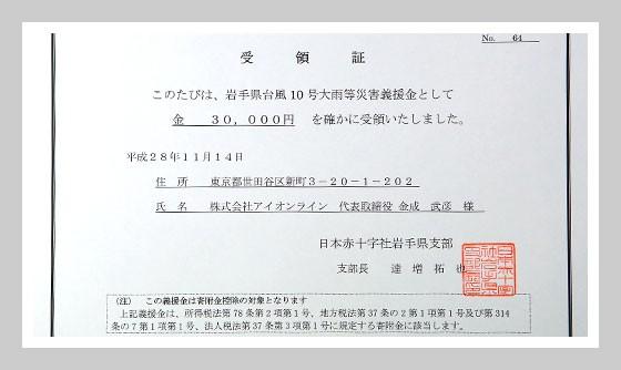2016年11月14日 日本赤十字社