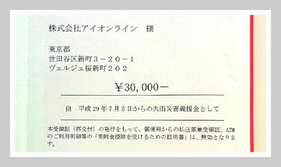 2017年08月07日 日本赤十字社