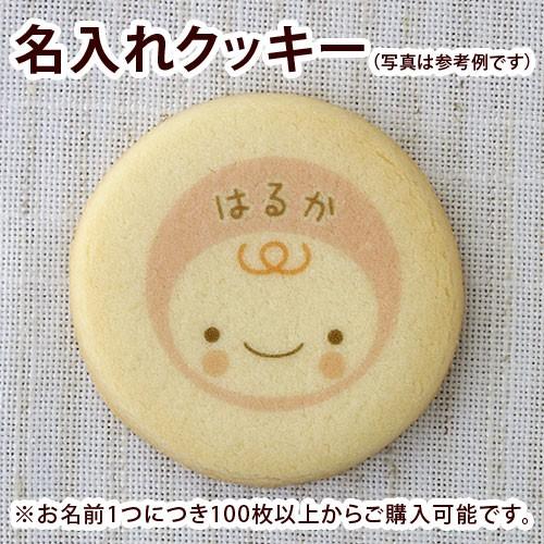 名入れプリントクッキー