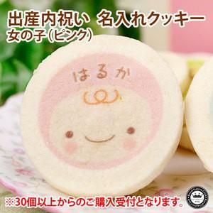 名入れプリントクッキー(女の子/ピンク)