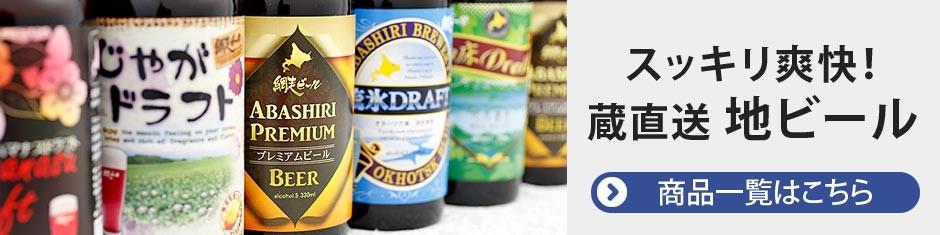 地ビール商品一覧