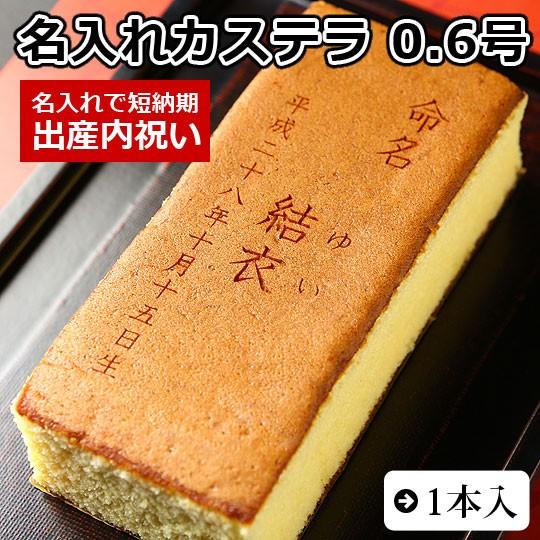【出産内祝い・命名】名入れカステラ(0.5号サイズ/化粧箱入り)