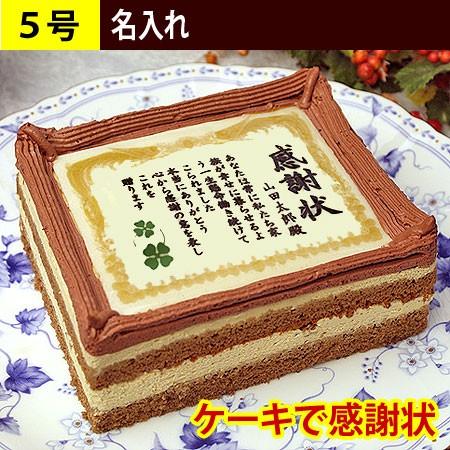 ケーキで感謝状 5号サイズ(名入れ)