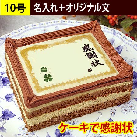 ケーキで感謝状 10号サイズ(名入れ/自由文)
