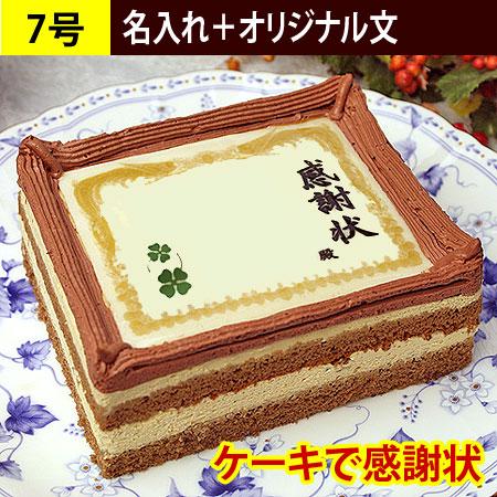 ケーキで感謝状 7号サイズ(名入れ/自由文)