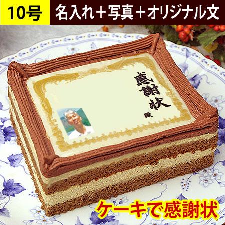ケーキで感謝状 10号サイズ(名入れ/写真入れ/自由文)