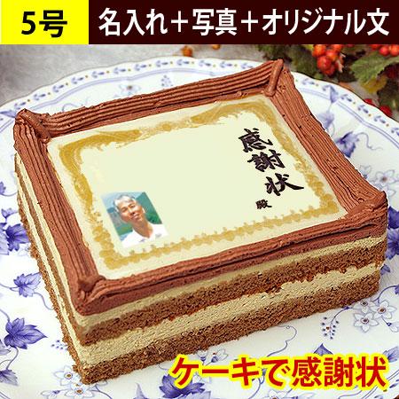 ケーキで感謝状 5号サイズ(名入れ/写真入れ/自由文)