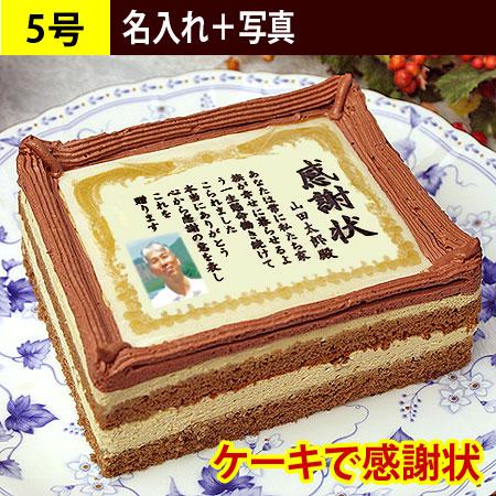 ケーキで感謝状 5号サイズ(名入れ/写真入れ)