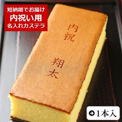 【短納期】【内祝】名入れカステラ(0.6号サイズ/化粧箱入り)