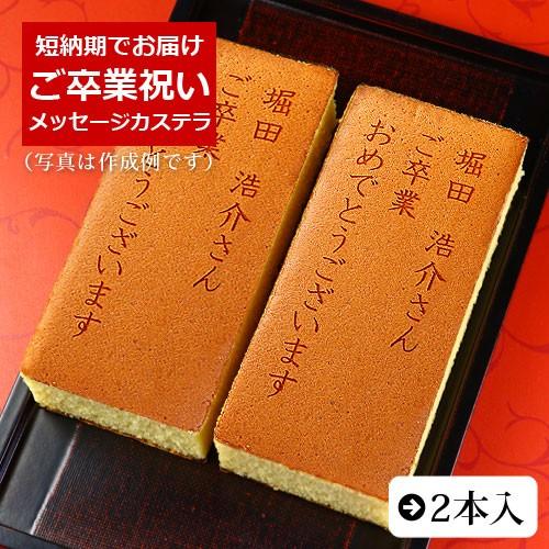 ご卒業祝い 名入れ・オリジナルメッセージ入り カステラ(0.6号サイズ)