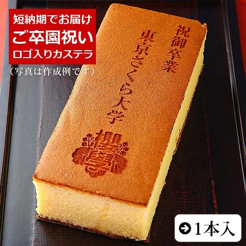 ご卒業祝い ロゴ入り カステラ(0.6号サイズ)
