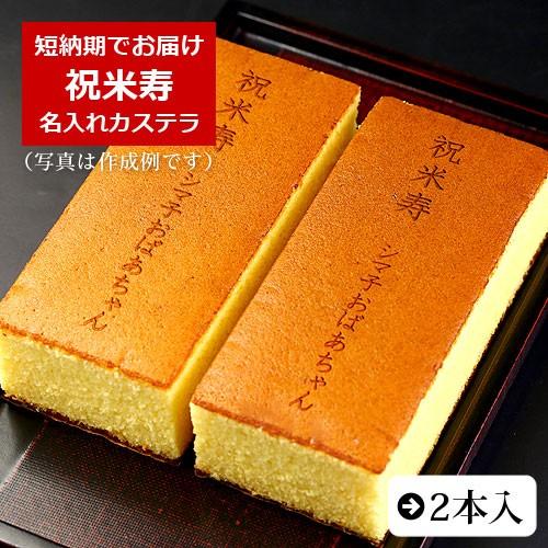 【短納期】【祝米寿】名入れカステラ(0.6号サイズ/化粧箱入り)