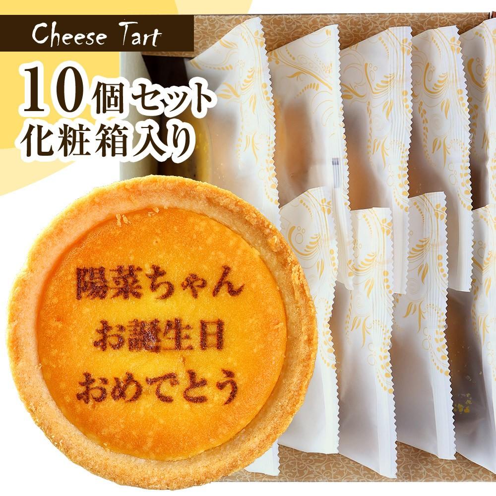 オリジナルメッセージチーズタルト