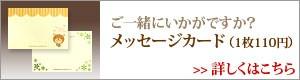 """""""メッセージカード""""/"""