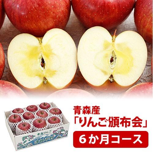 りんご頒布会