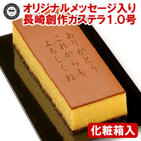 オリジナルメッセージカステラ(1.0号サイズ/化粧箱入り)