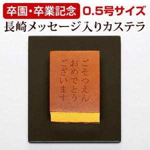 【卒園・卒業記念】メッセージカステラ(0.5号サイズ/化粧箱入り)