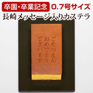 【卒園・卒業記念】メッセージカステラ(0.7号サイズ/化粧箱入り)