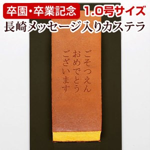 【卒園・卒業記念】メッセージカステラ(1.0号サイズ/化粧箱入り)