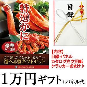 特選かに目録ギフト(1万円+パネル代)