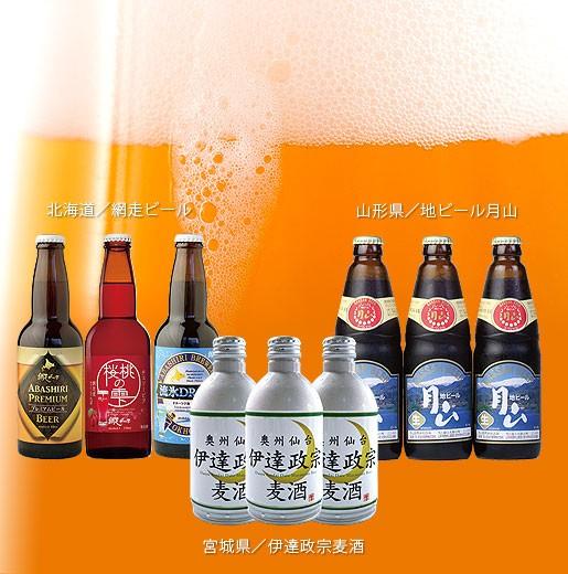 地ビール景品