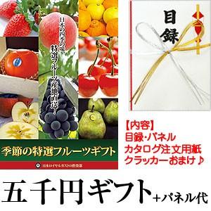 特選フルーツ目録ギフト(5千円のフルーツ代+パネル代)