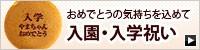 入園・入学ギフト