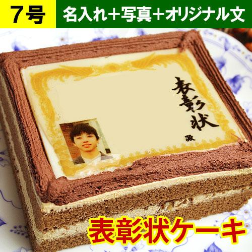 ケーキで表彰状 7号サイズ(名入れ/写真入れ/自由文)