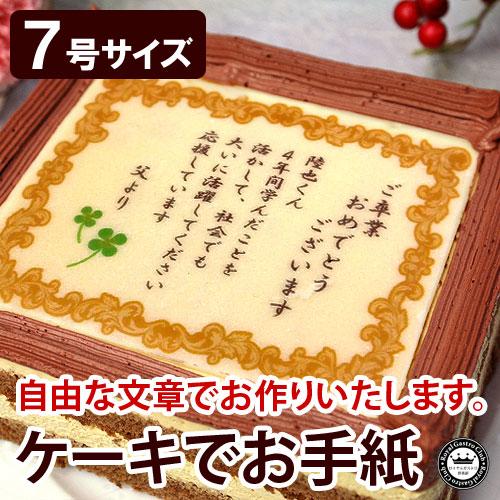 ケーキでお手紙 7号サイズ(名入れ)