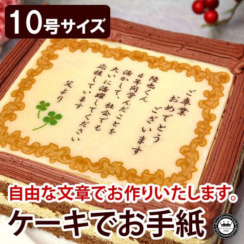 ケーキでお手紙 10号サイズ(名入れ)
