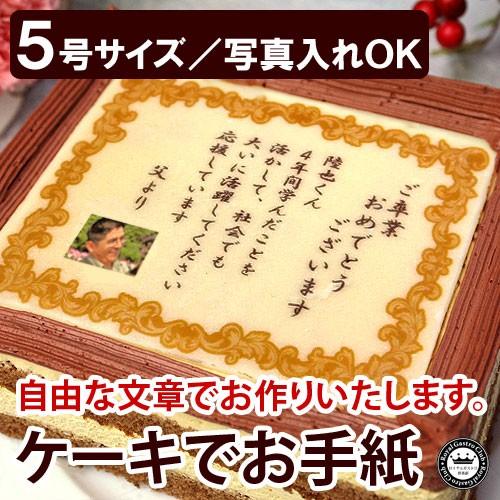 ケーキでお手紙 5号サイズ(名入れ/写真入れ)