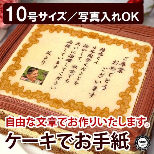 ケーキでお手紙 10号サイズ(名入れ/写真入れ)