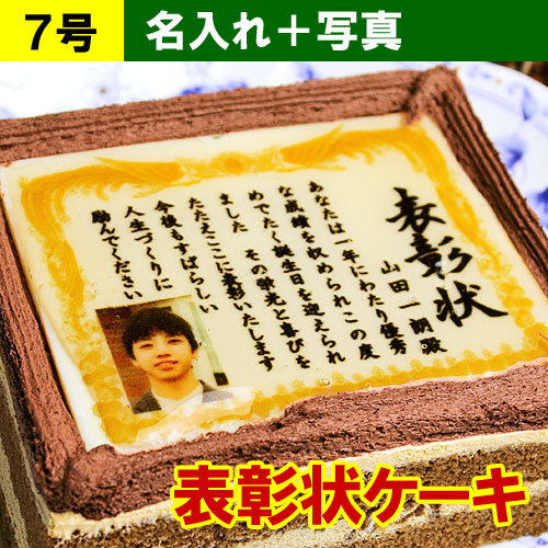 ケーキで表彰状 7号サイズ(名入れ/写真入れ)