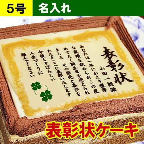 ケーキで表彰状 5号サイズ(名入れ)