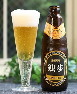 独歩ビール・倉敷麦酒