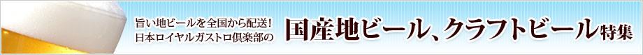 国産クラフトビール・地ビール特集|通販・ギフトなら日本ロイヤルガストロ倶楽部
