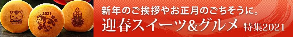 日本ロイヤルガストロ倶楽部のお正月・」新年スギフト