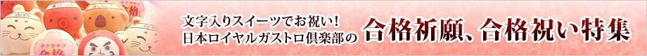 日本ロイヤルガストロ倶楽部の合格祝いの贈り物