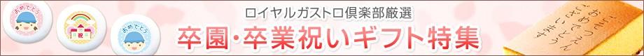 日本ロイヤルガストロ倶楽部 厳選「卒園・卒業祝いギフト特集」