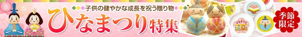 日本ロイヤルガストロ倶楽部のお正月ギフト