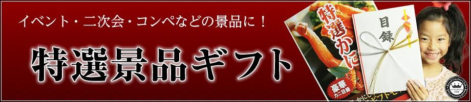 イベント・二次会・コンペなどの景品に!【特選景品ギフト】