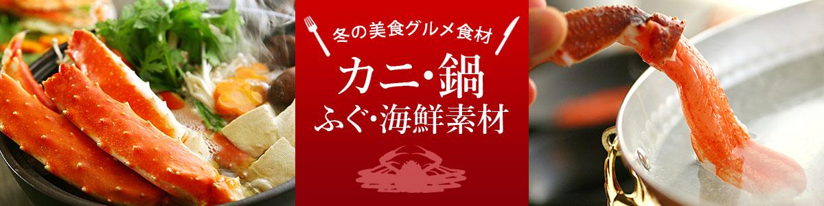 蟹・鍋グルメ特集