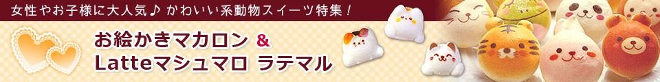 日本ロイヤルガストロ倶楽部の動物スイーツ特集