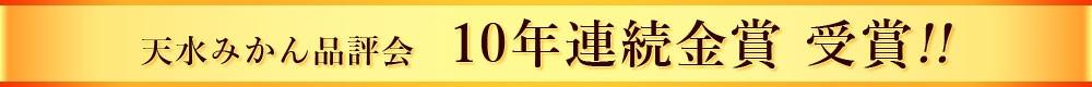 天水みかん品評会 10年連続金賞受賞