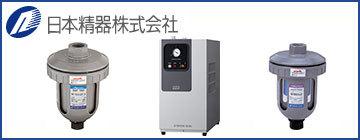 日本精器 コンプレッサー