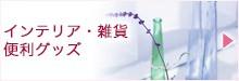 インテリア雑貨・便利グッズ