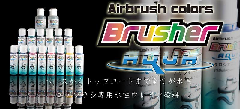 エアブラシ専用水性ウレタン塗料Brusherアクア